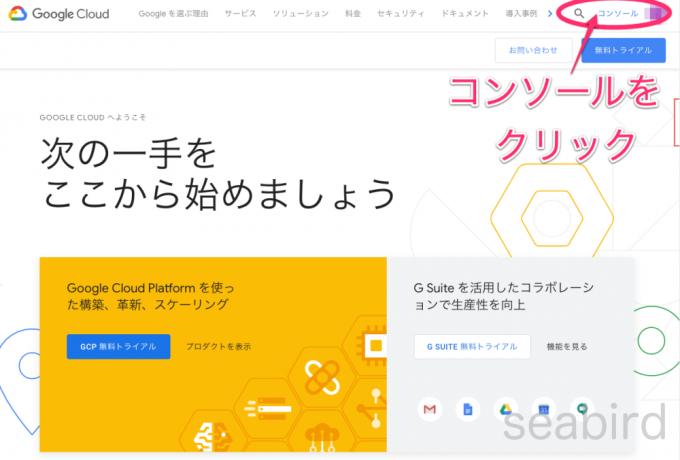 GoogleCloud画面