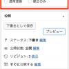 WordPressの記事を更新日時を変更せずに修正する方法を調べてみた