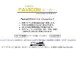 ファビコン制作とXOOPSプリロード設置〜MacOSX自宅サーバ構築その29